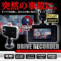 ドライブレコーダー FHD1080P 車載カメラ 動体検知 ca-drv-037