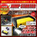 ジャンプスターター モバイルバッテリー エンジンスターター 12V 車用 バッテリー上がり バッテリーレスキュー 16800mAh ca-jstarter