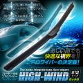 エアロワイパーブレード HIGH WIND【ハイウィンド】 U字フック 3Dエアロワイパー 自動車 ワイパー  2本セット ca-wip