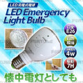 懐中電灯として使える!LED充電式電球 E26 4W 白熱電球60W相当