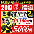 【防犯カムカム福袋】 5000円福袋
