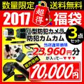 【防犯カムカム福袋】 10000円福袋
