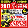 【防犯カムカム福袋】 売れ筋福袋