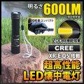 懐中電灯 LED懐中電灯 LEDライト 600lm相当 ハンディライト THE WORLDライト 世界の軍事用ライト fl-s027 【本体のみ】