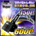 LED �إåɥ饤�� LED�饤�� �ե�å���饤�� MAX6000LM(�롼���)1��LED �ȼ͵�Υ1500�᡼�ȥ� CREE�� THE WORLD �����ɿ� fl-sh001