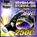 LED �إåɥ饤�� LED�饤�� �ե�å���饤�� MAX2500LM(�롼���)1��LED �ȼ͵�Υ800�᡼�ȥ� CREE�� THE WORLD �����ɿ� fl-sh002