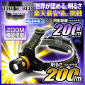 LED �إåɥ饤�� LED�饤�� �ե�å���饤�� MAX200LM(�롼���)1��LED �ȼ͵�Υ200�᡼�ȥ� CREE�� THE WORLD �����ɿ� fl-sh004