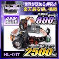 LED ヘッドライト LEDライト MAX2500LM(ルーメン)1灯LED 照射距離800メートル HL-017 CREE社 THE WORLDヘッドライト fl-sh013 【本体のみ】