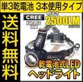 LED ヘッドライト LEDライト フラッシュライト MAX2500LM(ルーメン)1灯LED 照射距離800メートル CREE社 THE WORLD 生活防水 fl-sh015