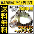 LED �إåɥ饤�� LED�饤�� �ե�å���饤�� MAX2500LM(�롼���)1��LED �ȼ͵�Υ800��ȥ� CREE�� THE WORLD �����ɿ� fl-sh017