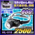 LED ヘッドライト LEDライト MAX2500LM(ルーメン)1灯LED 照射距離800メートル HL-018 CREE社 THE WORLDヘッドライト fl-sh018 【本体のみ】