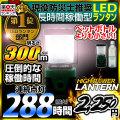 ��� LED��� �ϥ��ѥLED��� ���뤵300�롼��� �������ֺ���288���� IPX4 �� fl-sl001