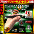 ����ǽ �ڥ�IC�쥳������ �ܥ����쥳������ ���ȥ��५�� THE VOICE Series IC-P001