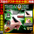 ����ǽ �ڥ�IC�쥳������ �ܥ����쥳������ ���ȥ��५�� THE VOICE Series IC-P002