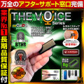 ����ǽ USB���귿IC�쥳������ �ܥ����쥳������ ���ȥ��५�� THE VOICE Series IC-USB001
