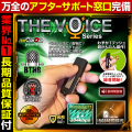 ����ǽ USB���귿IC�쥳������ �ܥ����쥳������ ���ȥ��५�� THE VOICE Series IC-USB002