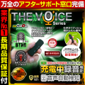 ����ǽ USB���귿IC�쥳������ �ܥ����쥳������ ���ȥ��५�� THE VOICE Series IC-USB003