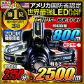 LED�إåɥ饤�� LED�������� ����饤�� Ķ����2500�롼��� IGH-T1-01 fl-igh004
