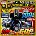 LEDヘッドライト LED懐中電灯 ワークライト 超強力600ルーメン IGH-R1-01 fl-igh005
