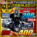 LEDヘッドライト LED懐中電灯 ワークライト 超強力400ルーメン IGH-Q1-01 fl-igh006