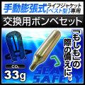 交換用ボンベセット 手動膨張式 ライフジャケット ベストタイプ用 33gガスボンベ<対応製品:klj-vm>