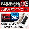 アクアテックス アクアフィット 自動膨張式 ウエストタイプ用交換ボンベセット 24gガスボンベ<対応製品:lj-bj-001>