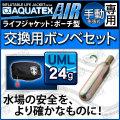 アクアテックス エアー 手動膨張式 ポーチタイプ用交換ボンベセット 24gガスボンベ<対応製品:lj-aq-air-manu>