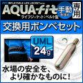 アクアテックス アクアフィット 手動膨張式 ウエストタイプ用交換ボンベセット 24gガスボンベ<対応製品:lj-bs-001>