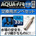アクアテックス アクアフィット 手動膨張式 ベストタイプ用交換ボンベセット 33gガスボンベ<対応製品:lj-vs-001>