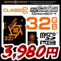 ���ȥ��५�� ���� microSDHC�����ɡʥޥ�����SDHC�����ɡ�CLASS32GB Class10(���饹10)���Ѵ������ץ�����°