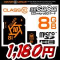 防犯カムカム 専用 microSDHCカード(マイクロSDHCカード)CLASS10 8GB 変換アダプター付属