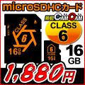 防犯カムカム 専用 microSDHCカード(マイクロSDHCカード)CLASS6 16GB 変換アダプター付属