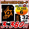 防犯カムカム 専用 microSDHCカード(マイクロSDHCカード)CLASS6 32GB 変換アダプター付属
