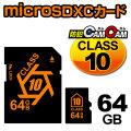 防犯カムカム専用 microSDカード microSDXCカード (マイクロSDXCカード) メモリーカード CLASS10 64GB 変換アダプター付属 pc-msd-64gb10