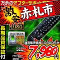 ��������� ���ȥ���� ��⥳�ӥǥ������ HD1080P H264 ��⥳�������ƥ������ 2014ǯ�ǿ���ǥ� mc-mc034