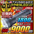 LED�������� LED�饤�� Ķ����9000�롼������� �ϥ�ǥ��饤�� CREE�� IG-T7-06 IGNUS �����ʥ� �Ƕ�̵�� fl-ig002