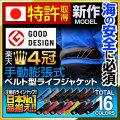 ライフジャケット救命胴衣 手動膨張式 ベルトタイプ ブラック フリーサイズ AQUATEX 全16色 楽天ランキング四冠lj-bs-001-b