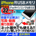iPhone用USBメモリ 32GB メモリ iPhone5s iPhone6 iPhone6 Plus iPhone6S iPhone6S Plus iPhone7 zak-ifld32gb