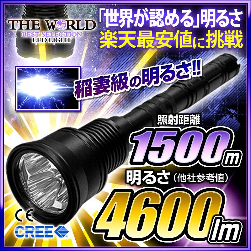 懐中電灯 LED懐中電灯 LEDライト 4600lm相当 ハンディライト FL-020 THE WORLDライト 世界の軍事用ライト sl3100lm 【本体のみ】