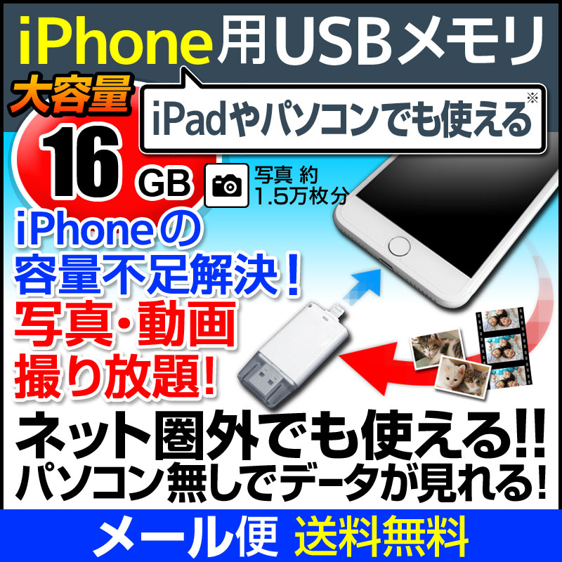 iPhone用USBメモリ 16GB メモリ iPhone5s iPhone6 iPhone6 Plus iPhone6S iPhone6S Plus iPhone7 zak-ifld16gb