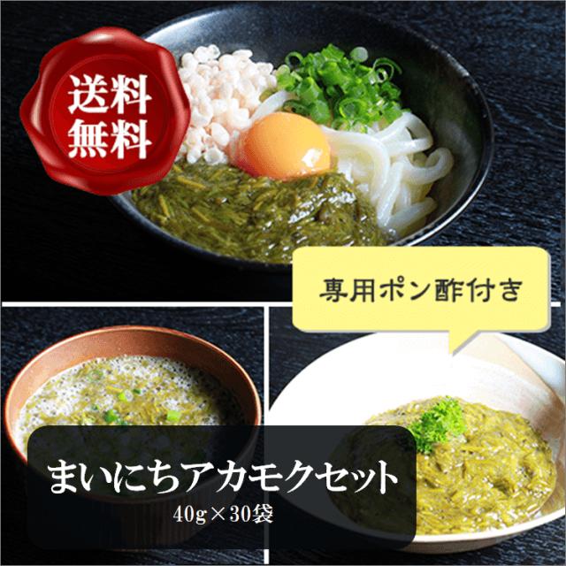 長州赤もく 40g×30袋 【専用ポン酢つき】