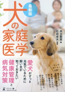 犬の家庭医学