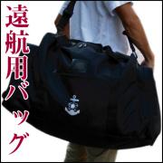 遠洋航海用バッグ