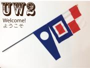 UW2 welcome ようこそ