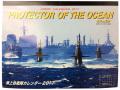 世界の艦船・海上自衛隊カレンダー2017年