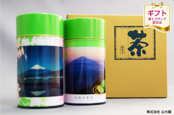 富士山缶入り銘茶セット