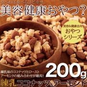 練乳ココナッツ&アーモンド200g-1