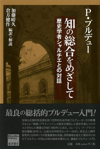 知の総合をめざして 歴史学者シャルチエとの対話 ピエール・ブルデュー ...