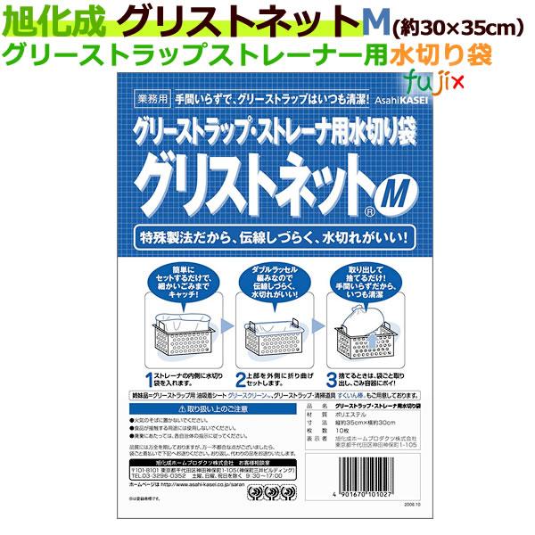 10枚×10袋/ ケース Lサイズ 【送料無料】 ストレーナ用水切り袋 グリストネット グリストラップ 30cm×45cm
