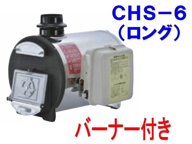 長府製作所 マキ焚兼用ふろがま CHS-6 バーナー付き